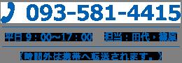 tel:093-581-1471 平日 9:00~17:00