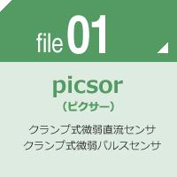 file01 picsor(ピクサー) クランプ式微弱直流センサ クランプ式微弱パルスセンサ