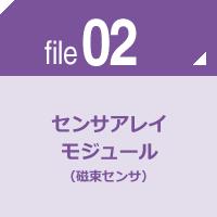 file02 センサアレイ モジュール(磁束センサ)