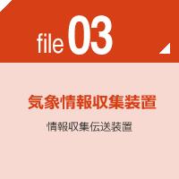 file03 気象情報収集装置 情報収集伝送装置