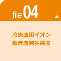 file04 冷凍庫用イオン 超音波発生装置