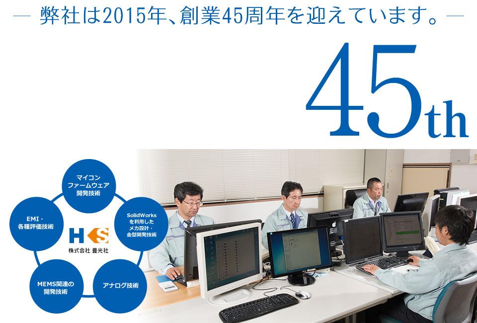 -弊社は2015年、創業45周年を迎えています。-