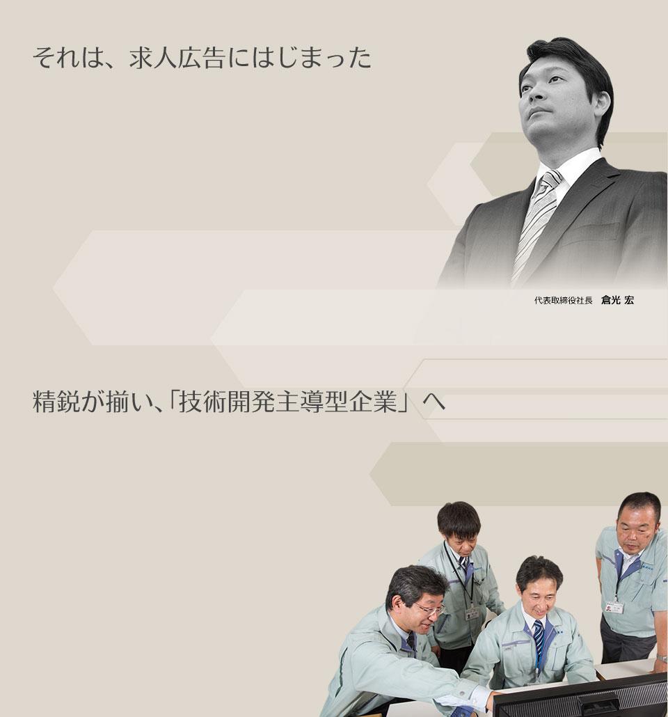 それは、求人広告にはじまった / 精鋭が揃い、技術開発主導型企業」へ